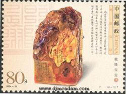 China postage stamp